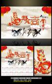 马年/大气中国风马年挂历挂画海报封面背景图设计